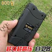 超薄超高压 便携小巧 隐藏式非常好 自卫器(800型)