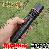 防身电击手电筒 防暴自卫电筒 高压电棒 两用便携电棒 TW1...