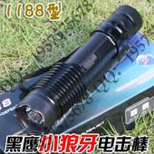 黑鹰1188小狼牙电击棍|狼牙电棒|狼牙棒电棍