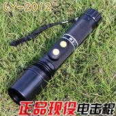 正品猎鹰LY-2012现役电警棍 电棒