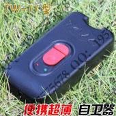 袖珍防身器 便携超薄自卫器(TW-11型)