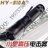 黑鹰HY-910A电棍小型高压电击器 电击棒