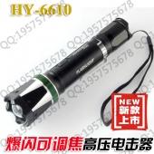 黑鹰HY-6610电棍 爆闪可调焦电击棍 电击棒