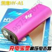 黑鹰HY-A1充电宝电击器 电击棍